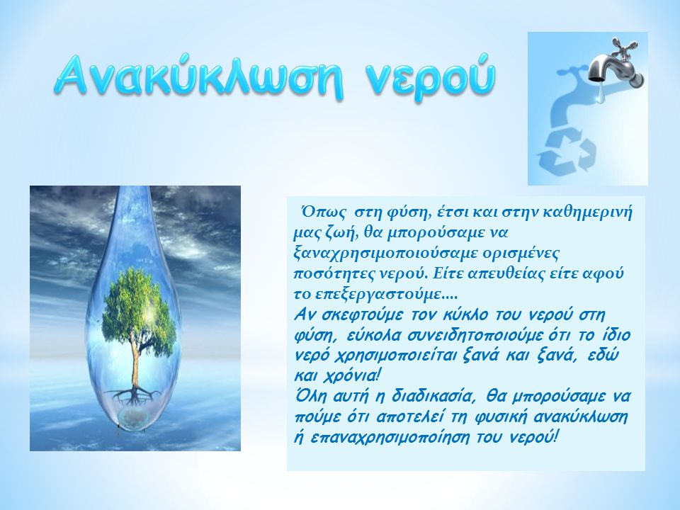 Ανακύκλωση νερού