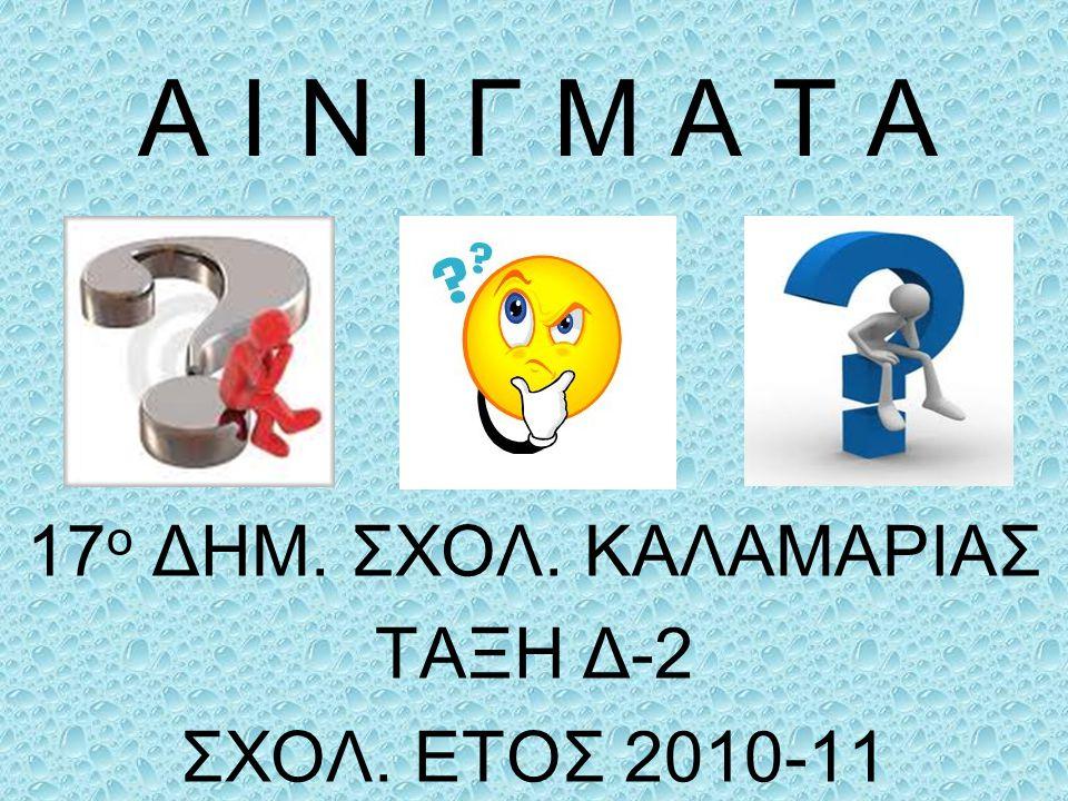 17ο ΔΗΜ. ΣΧΟΛ. ΚΑΛΑΜΑΡΙΑΣ ΤΑΞΗ Δ-2 ΣΧΟΛ. ΕΤΟΣ 2010-11