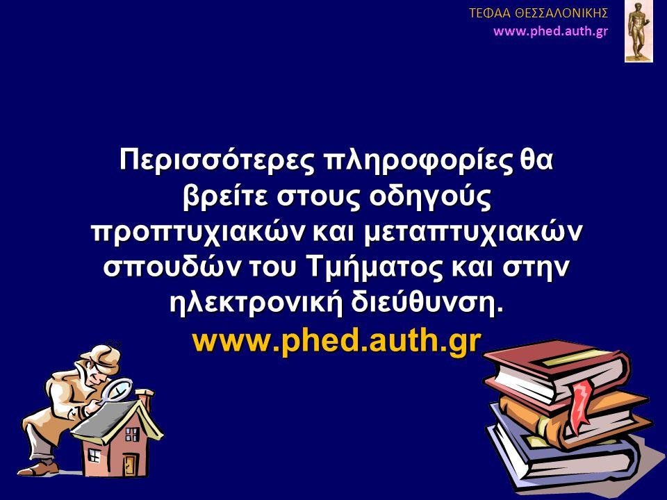 ΤΕΦΑΑ ΘΕΣΣΑΛΟΝΙΚΗΣ www.phed.auth.gr.