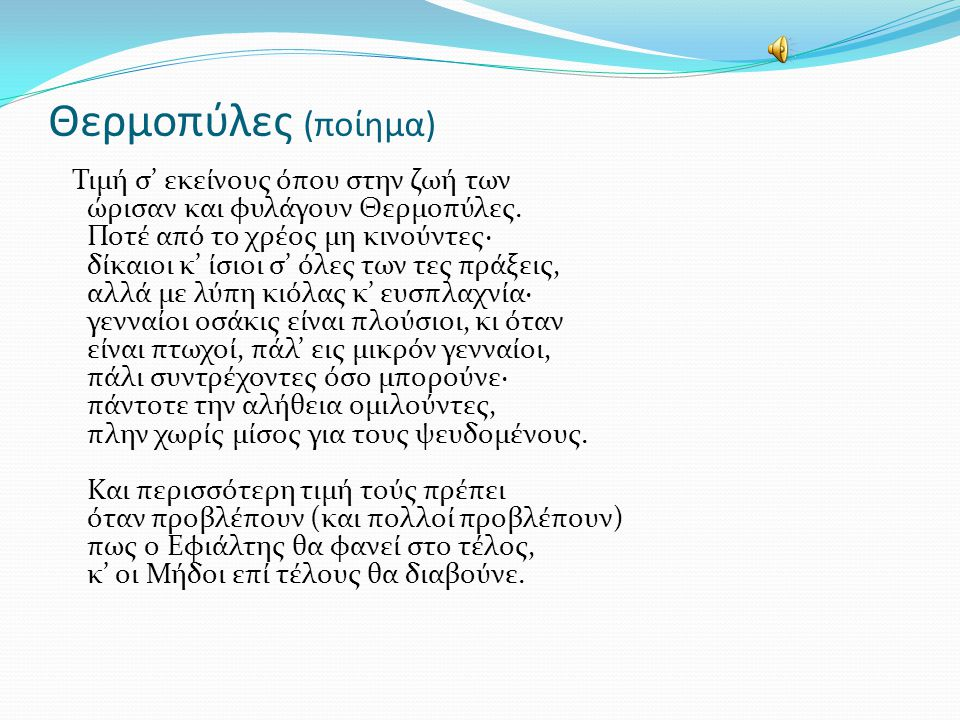 Θερμοπύλες (ποίημα)