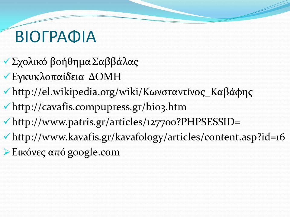 ΒΙΟΓΡΑΦΙΑ Σχολικό βοήθημα Σαββάλας Εγκυκλοπαίδεια ΔΟΜΗ