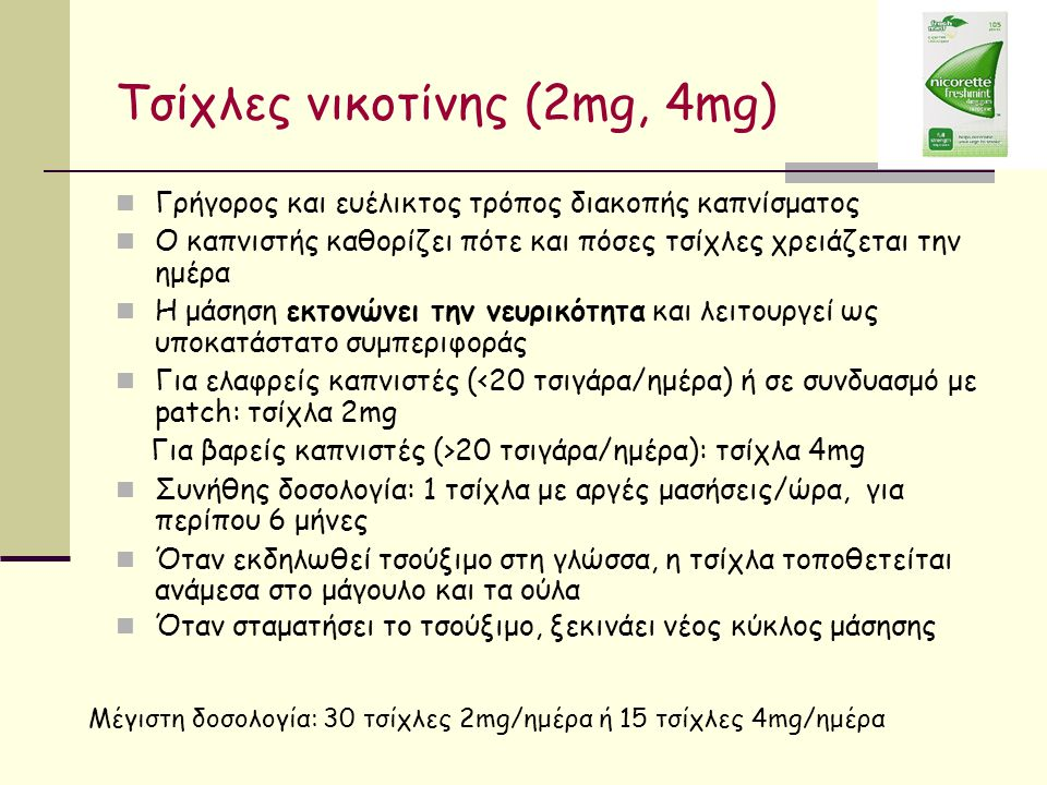 Τσίχλες νικοτίνης (2mg, 4mg)