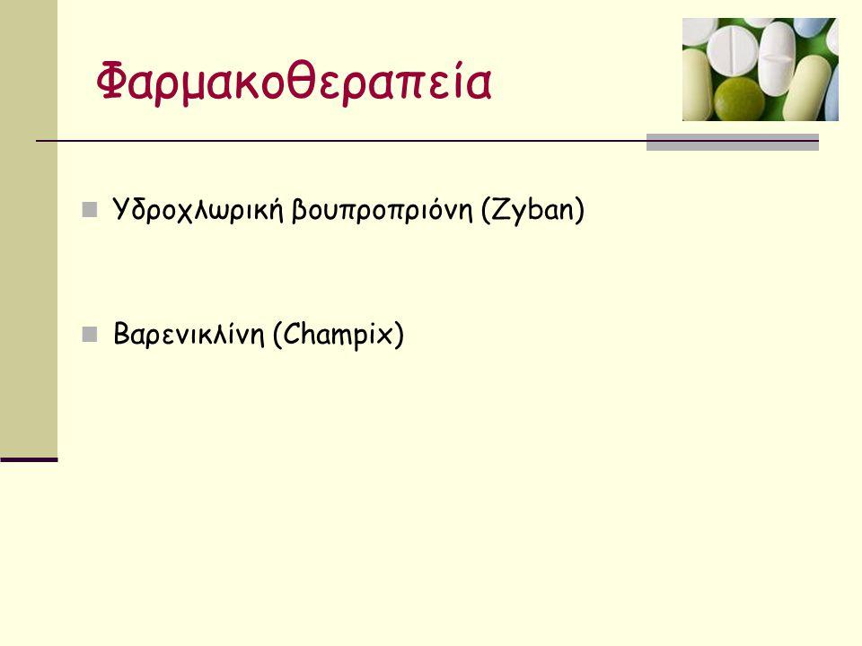 Φαρμακοθεραπεία Yδροχλωρική βουπροπριόνη (Zyban) Βαρενικλίνη (Champix)
