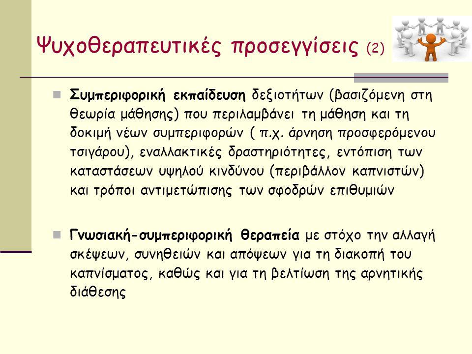 Ψυχοθεραπευτικές προσεγγίσεις (2)