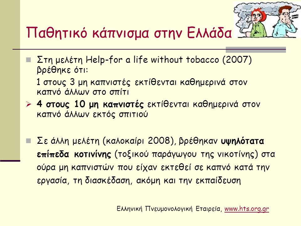 Παθητικό κάπνισμα στην Ελλάδα