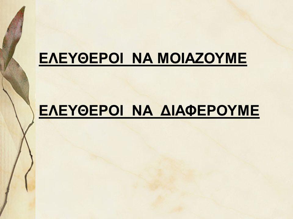 ΕΛΕΥΘΕΡΟΙ ΝΑ ΜΟΙΑΖΟΥΜΕ