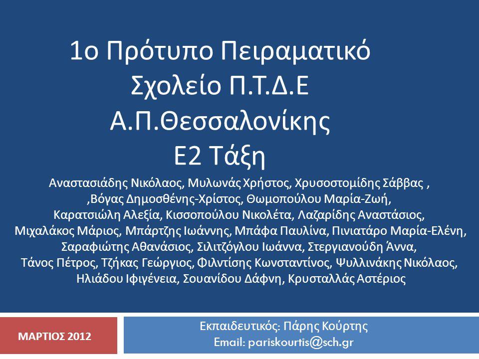 1ο Πρότυπο Πειραματικό Σχολείο Π.Τ.Δ.Ε Α.Π.Θεσσαλονίκης Ε2 Τάξη