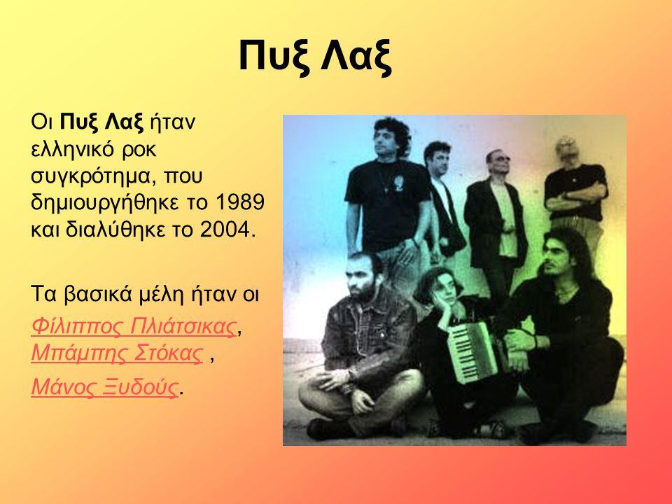 Πυξ Λαξ Οι Πυξ Λαξ ήταν ελληνικό ροκ συγκρότημα, που δημιουργήθηκε το 1989 και διαλύθηκε το 2004. Τα βασικά μέλη ήταν οι.