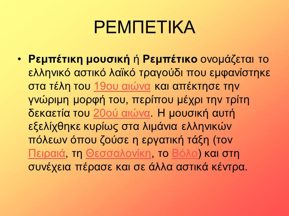 ΡΕΜΠΕΤΙΚΑ