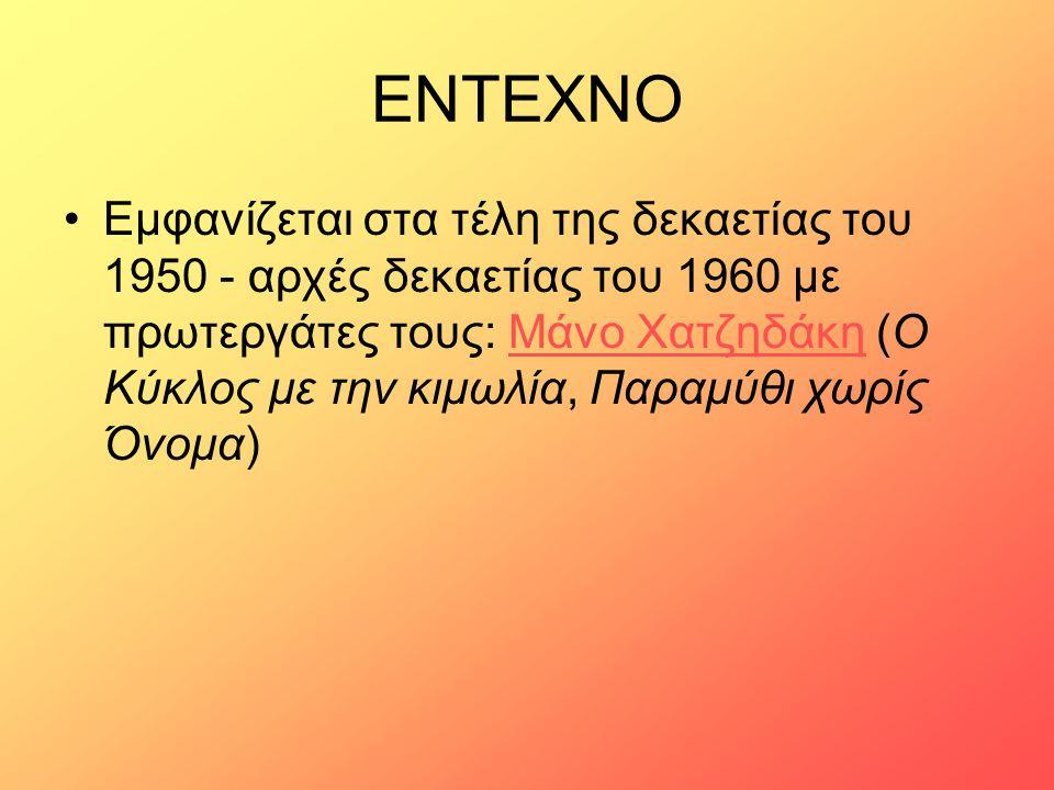 ΕΝΤΕΧΝΟ