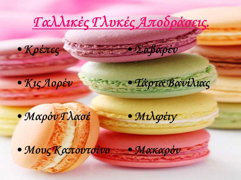 Γαλλικές Γλυκές Αποδράσεις.