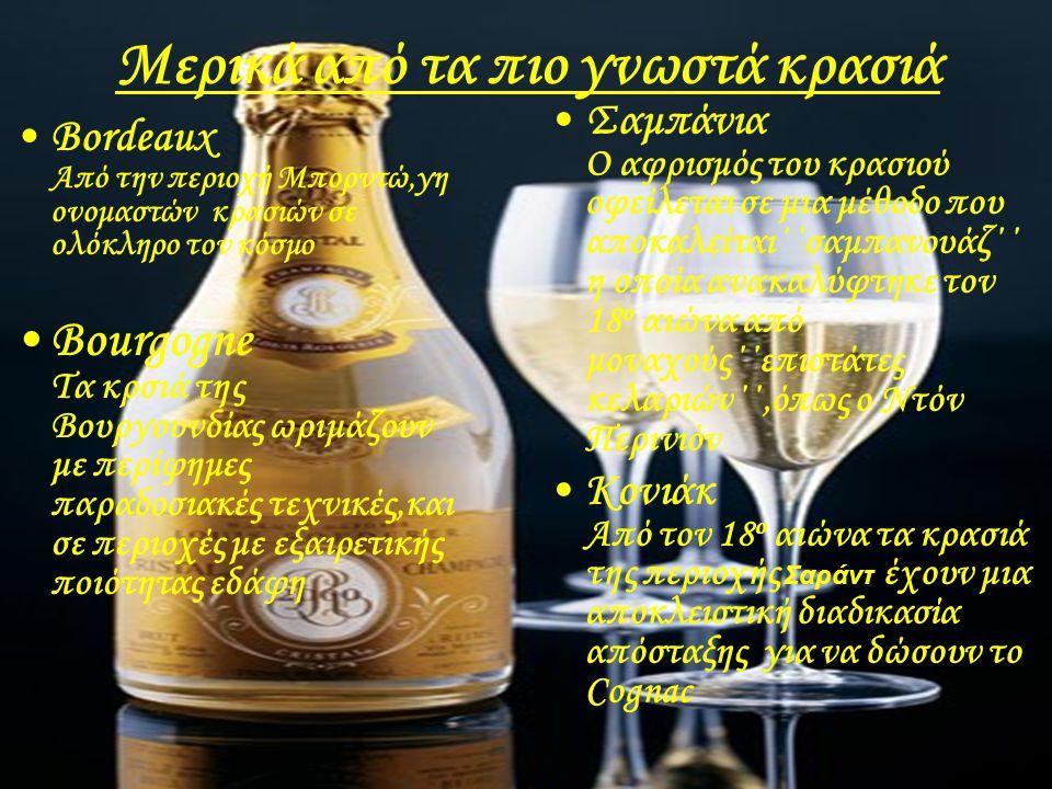 Μερικά από τα πιο γνωστά κρασιά