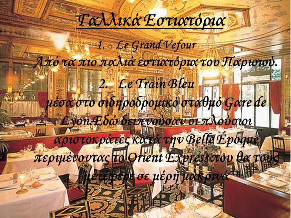 Le Grand Vefour Aπό τα πιο παλιά εστιατόρια του Παρισιoύ.