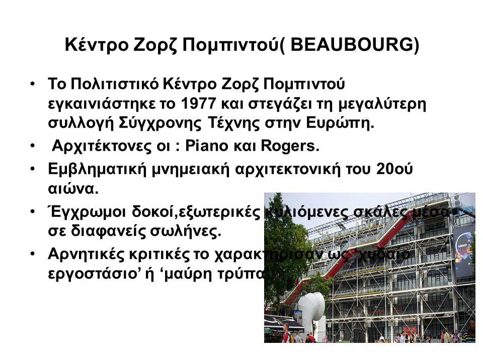 Κέντρο Ζορζ Πομπιντού( BEAUBOURG)