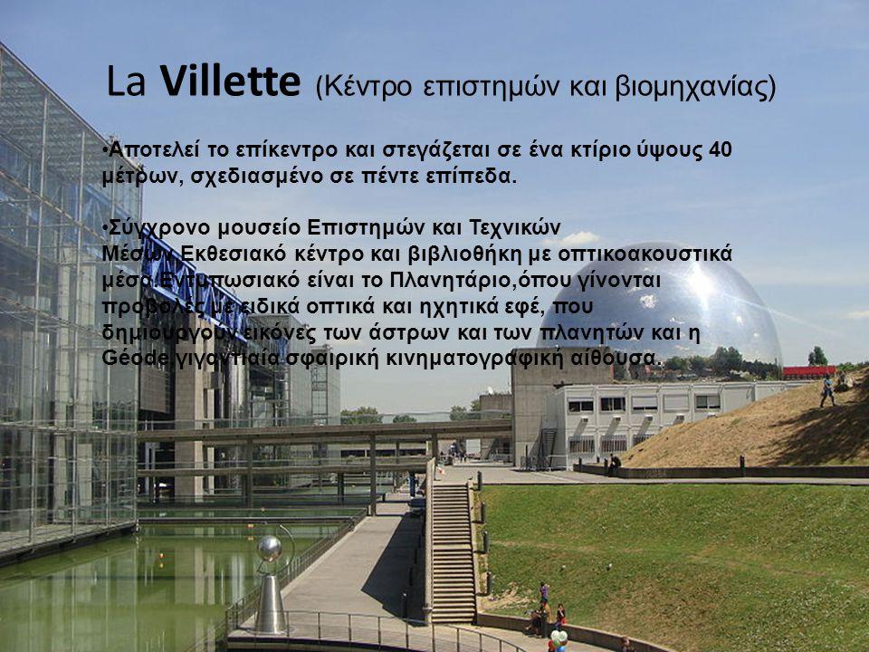 La Villette (Κέντρο επιστημών και βιομηχανίας)