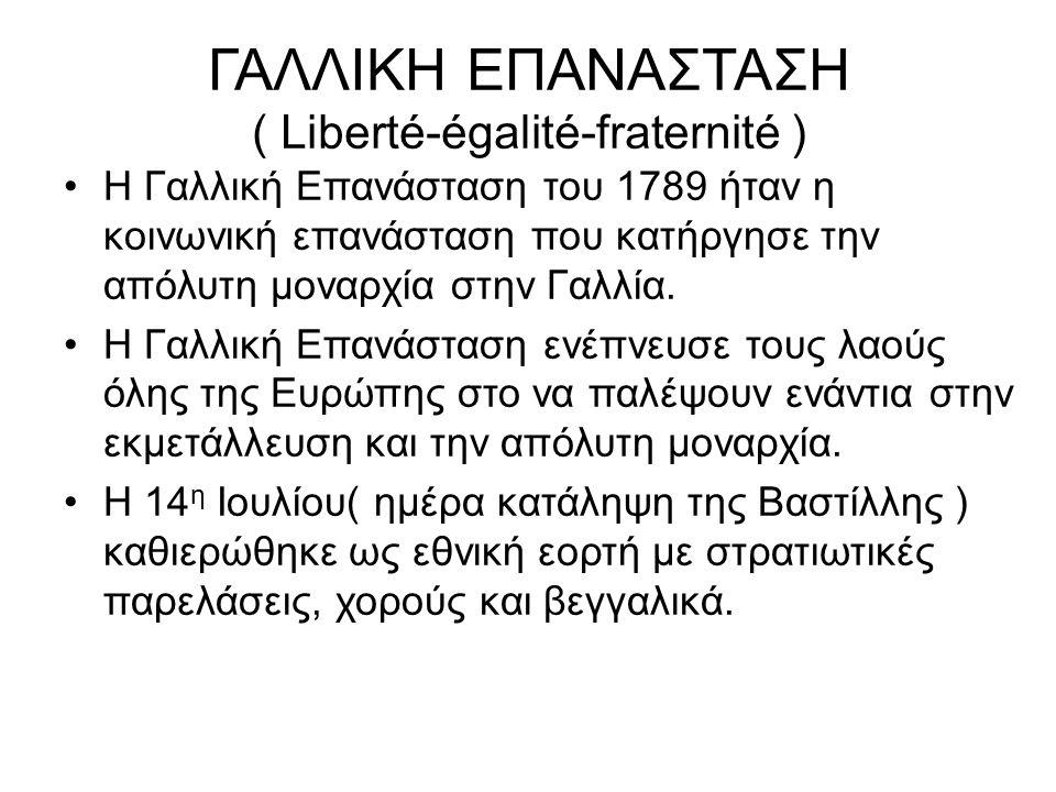 ΓΑΛΛΙΚΗ ΕΠΑΝΑΣΤΑΣΗ ( Liberté-égalité-fraternité )