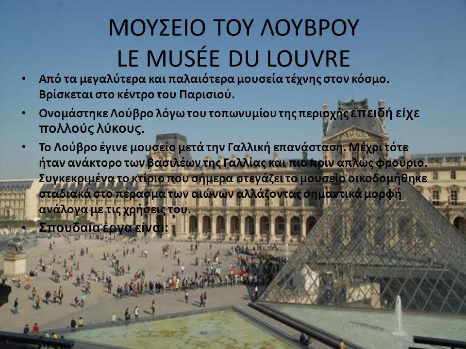 ΜΟΥΣΕΙΟ ΤΟΥ ΛΟΥΒΡΟΥ LE MUSÉE DU LOUVRE