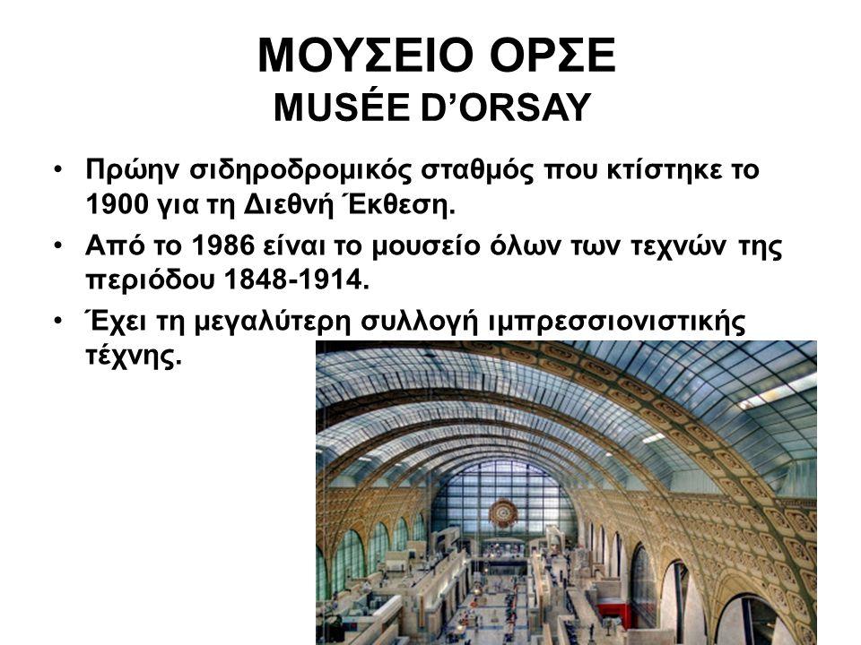 ΜΟΥΣΕΙΟ ΟΡΣΕ MUSÉE D'ORSAY