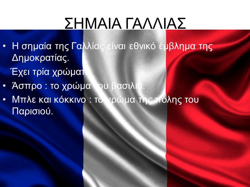 ΣΗΜΑΙΑ ΓΑΛΛΙΑΣ Η σημαία της Γαλλίας είναι εθνικό έμβλημα της Δημοκρατίας. Έχει τρία χρώματα. Άσπρο : το χρώμα του βασιλιά.