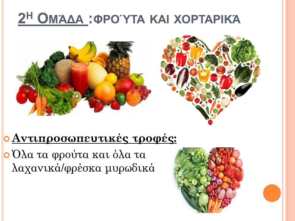 2η Ομάδα :φρούτα και χορταρικά