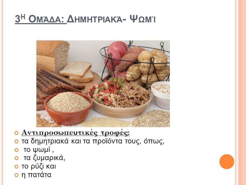 3η Ομάδα: Δημητριακά- Ψωμί