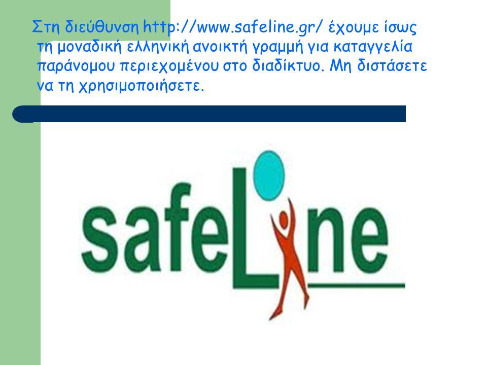 Στη διεύθυνση http://www. safeline