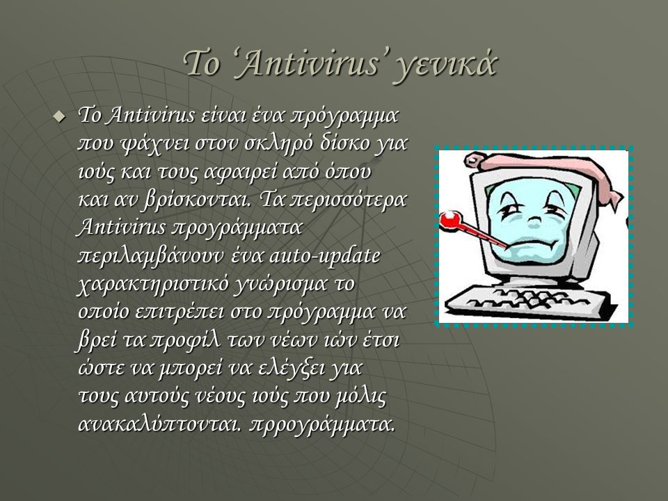 Το 'Antivirus' γενικά