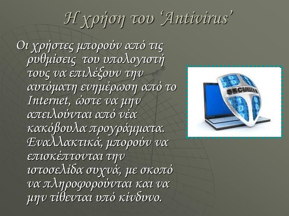 Η χρήση του 'Αntivirus'