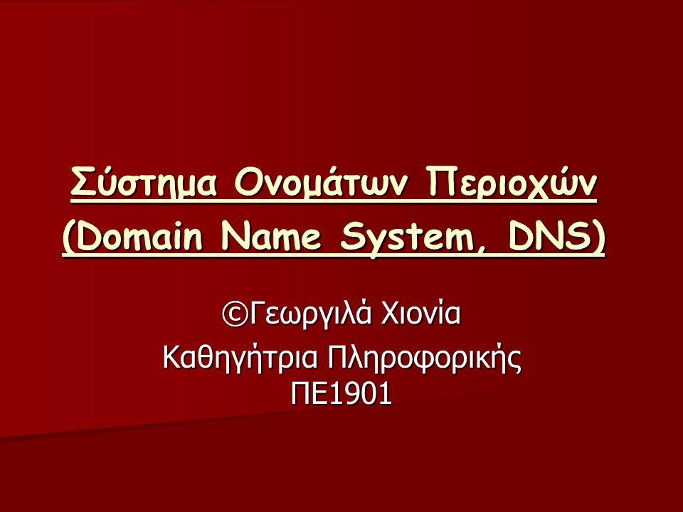 Σύστημα Ονομάτων Περιοχών (Domain Name System, DNS)