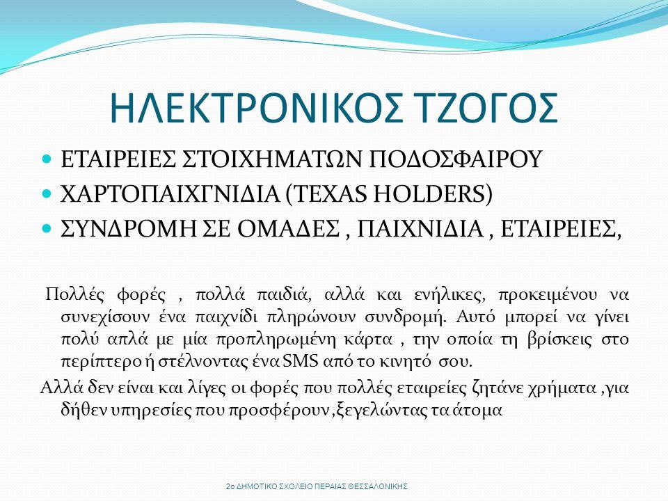 2ο ΔΗΜΟΤΙΚΟ ΣΧΟΛΕΙΟ ΠΕΡΑΙΑΣ ΘΕΣΣΑΛΟΝΙΚΗΣ