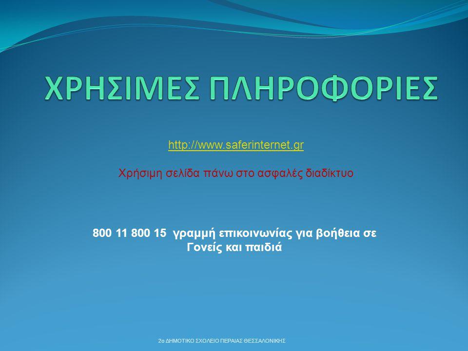800 11 800 15 γραμμή επικοινωνίας για βοήθεια σε