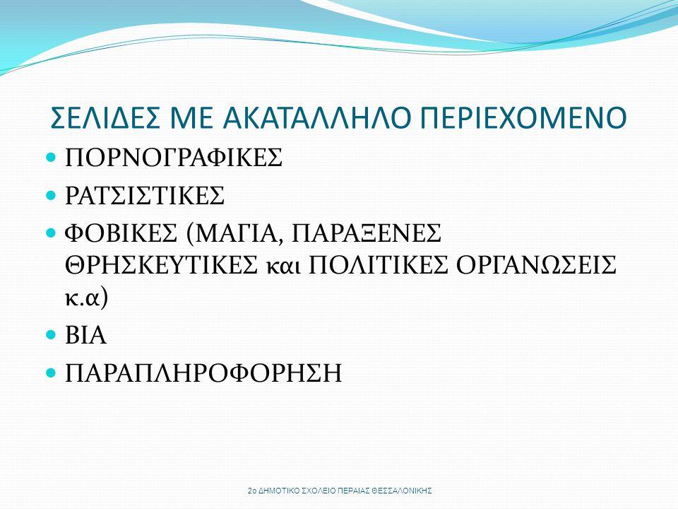 ΣΕΛΙΔΕΣ ΜΕ ΑΚΑΤΑΛΛΗΛΟ ΠΕΡΙΕΧΟΜΕΝΟ