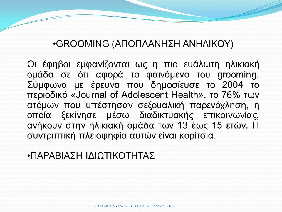 GROOMING (ΑΠΟΠΛΑΝΗΣΗ ΑΝΗΛΙΚΟΥ)