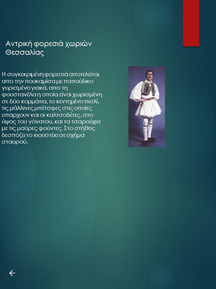 Αντρική φορεσιά χωριών Θεσσαλίας