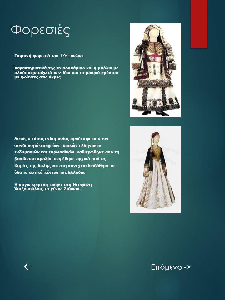 Φορεσιές  Επόμενο -> Γιορτινή φορεσιά του 19ου αιώνα.