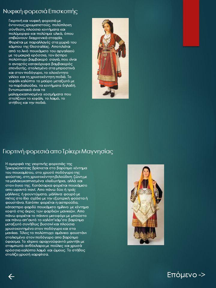 Επόμενο ->  Νυφική φορεσιά Επισκοπής