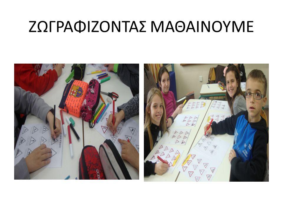 ΖΩΓΡΑΦΙΖΟΝΤΑΣ ΜΑΘΑΙΝΟΥΜΕ