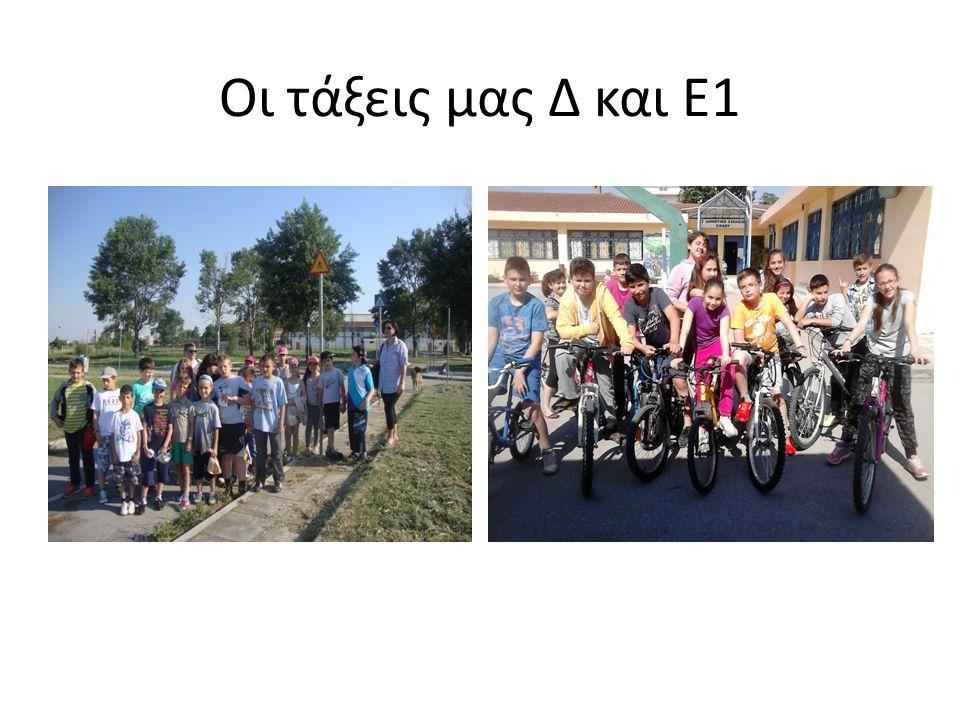 Οι τάξεις μας Δ και Ε1