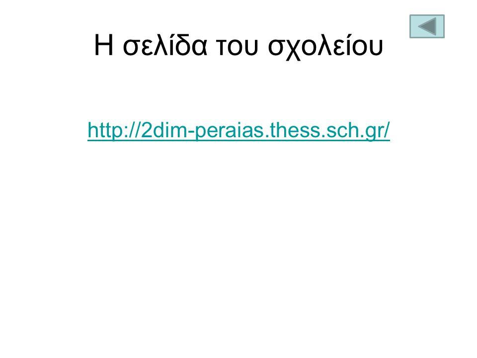 Η σελίδα του σχολείου http://2dim-peraias.thess.sch.gr/