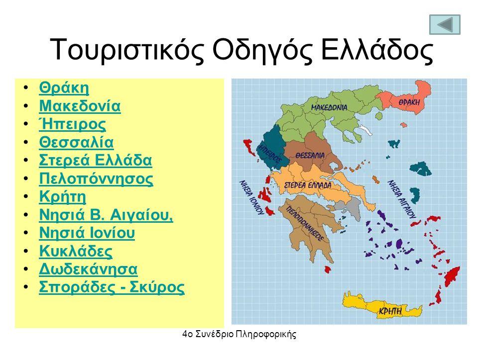 Τουριστικός Οδηγός Ελλάδος