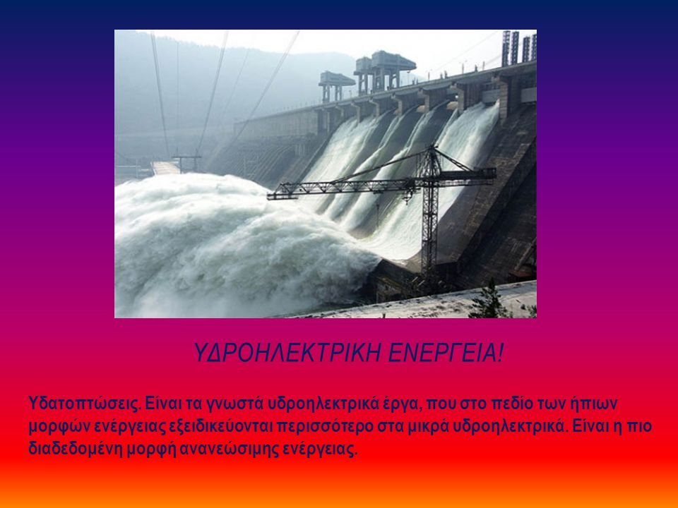 Υδροηλεκτρικη Ενεργεια!