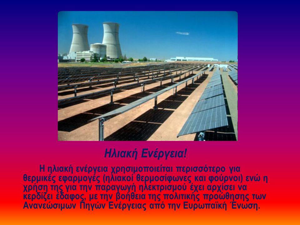 Ηλιακή Ενέργεια!