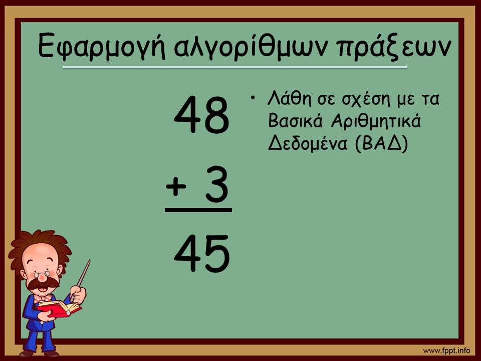 48 + 3 45 Εφαρμογή αλγορίθμων πράξεων