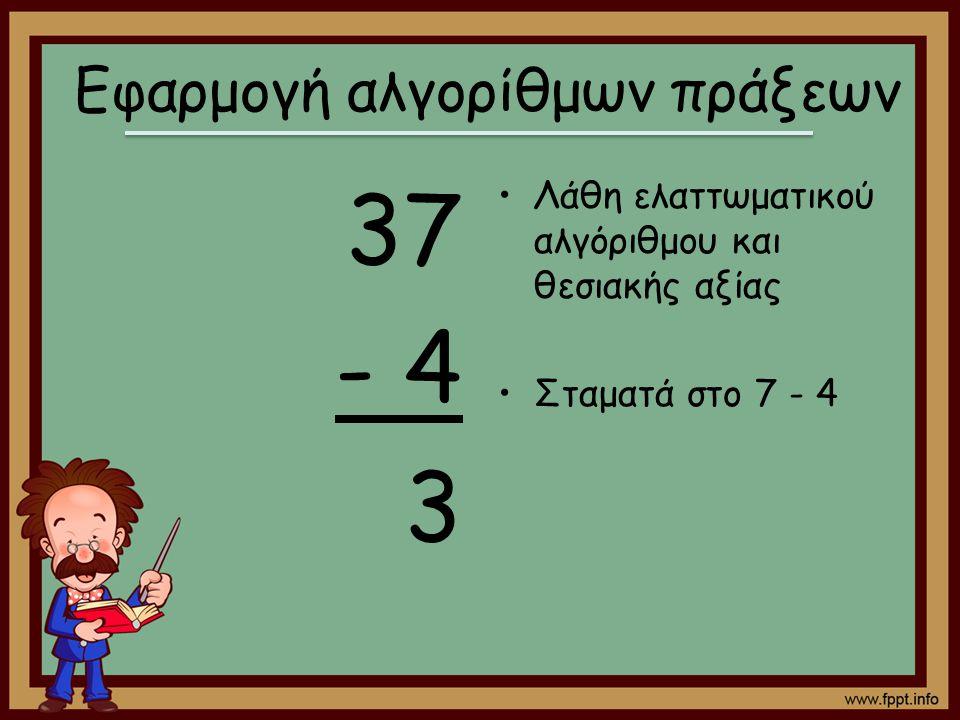 37 - 4 3 Εφαρμογή αλγορίθμων πράξεων