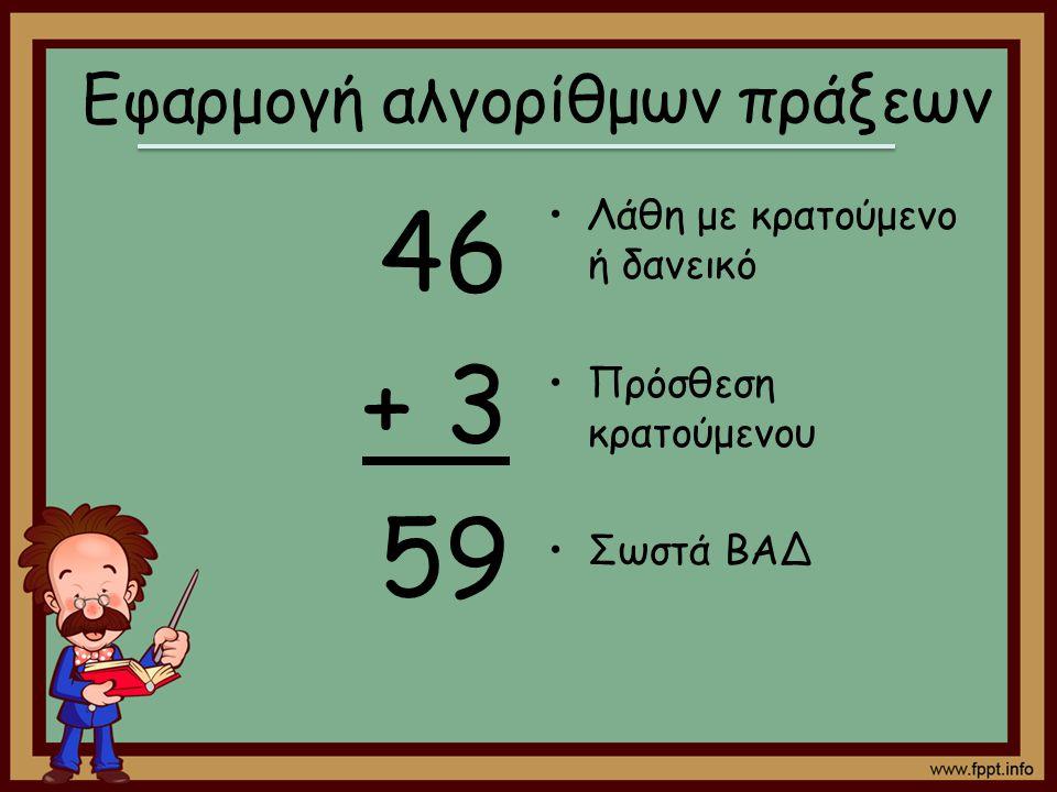 46 + 3 59 Εφαρμογή αλγορίθμων πράξεων Λάθη με κρατούμενο ή δανεικό