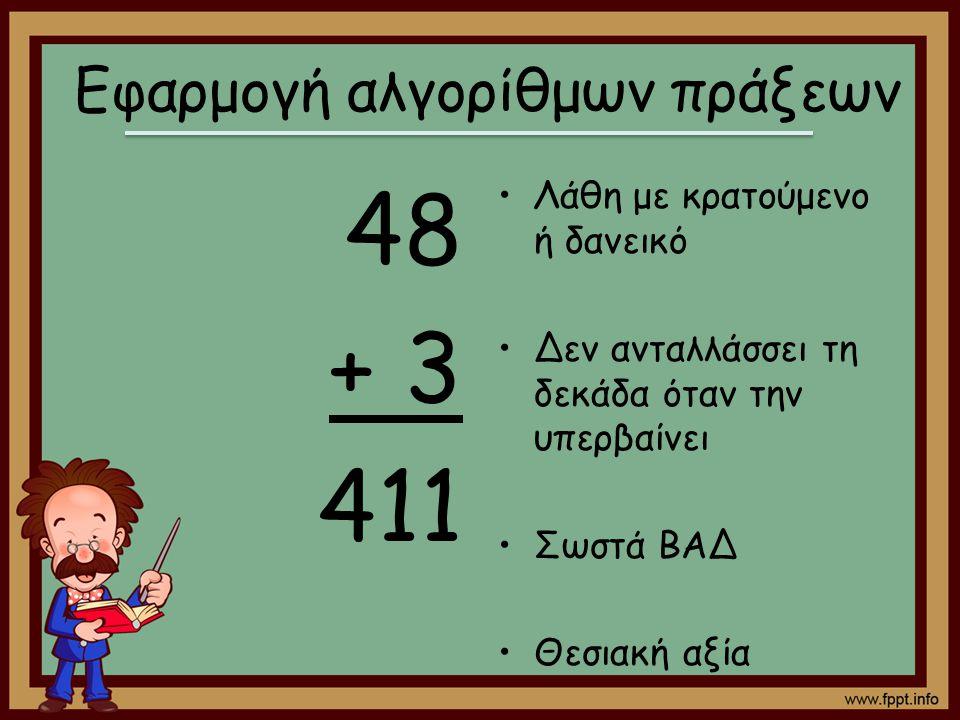 48 + 3 411 Εφαρμογή αλγορίθμων πράξεων Λάθη με κρατούμενο ή δανεικό