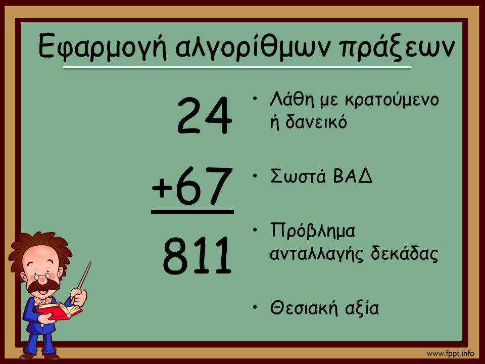24 +67 811 Εφαρμογή αλγορίθμων πράξεων Λάθη με κρατούμενο ή δανεικό