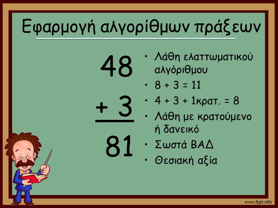 48 + 3 81 Εφαρμογή αλγορίθμων πράξεων Λάθη ελαττωματικού αλγόριθμου