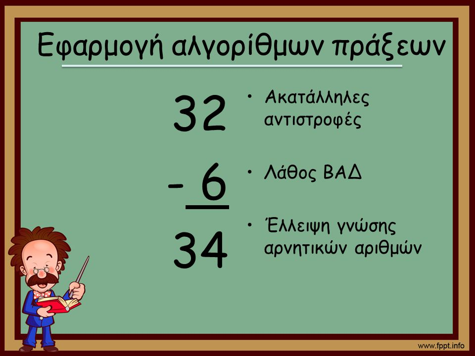 32 6 34 Εφαρμογή αλγορίθμων πράξεων Ακατάλληλες αντιστροφές Λάθος ΒΑΔ