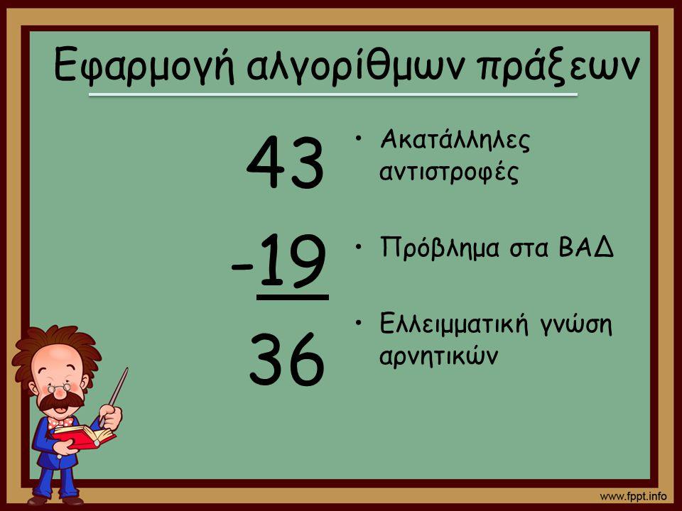 43 19 36 Εφαρμογή αλγορίθμων πράξεων Ακατάλληλες αντιστροφές